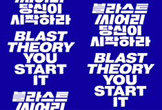 《You Start It》 by Blast Theory