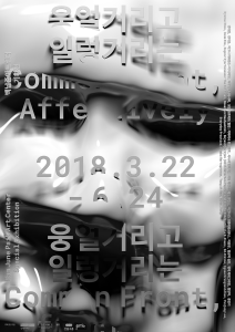 Special Exhibition 《Common Front, Affectively》