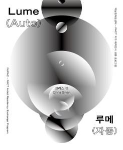 Lume(Auto) by Chris Shen: NJPAC-FACT Artist Residency Exchange Program Result Exhibition