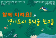 Group Education Program for Elementary School Students 《Let's Save the Animals and Plants of Gyeonggi Together!》
