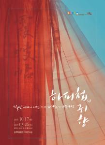 2016 'Hapicheop Returns Home' – Dasan Jeong Yak-yong's Love of Family Written on Sunset Yellow Skirt
