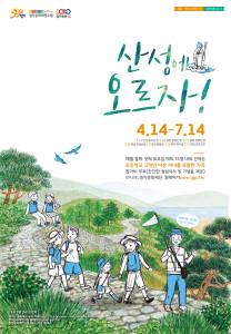 2018 Gyeonggi Fortress Tour 《Let's Climb the Fortress!》