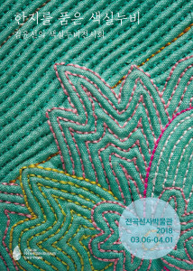Quilting with Hanji Kim Yun-seon's Quilting with Dyed Threads