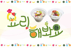 May Program for Toddlers 《Let's Cook!》
