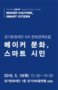Maker Culture, Smart Citizen – The 6th GGCF Cultural Policy Forum