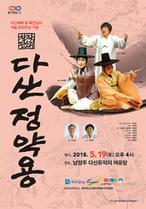 A Creative Pansori 《Dasan Jeong Yak-yong》