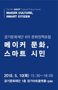 Maker Culture, Smart Citizen – The 6th GGCF Cultural Policy Forum