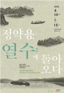 Jeong Yak-yong Returns to His Home River Special Exhibition Celebrating the 200th Anniversary of the Release of Dasan Jeong Yak-yong