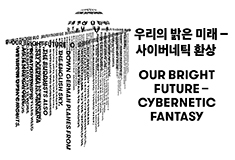 Special Exhibition Our Bright Future–Cybernetic Fantasy