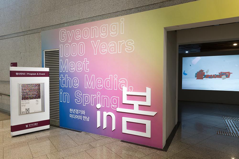 2018 경기천년 기념 특별전 《천년경기와 미디어의 만남, in 봄》  (2)