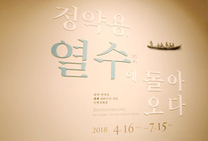 Jeong Yak-yong Returns to His Home River Special Exhibition – Intro