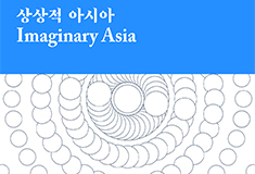 Special Exhibition – Imaginary Asia