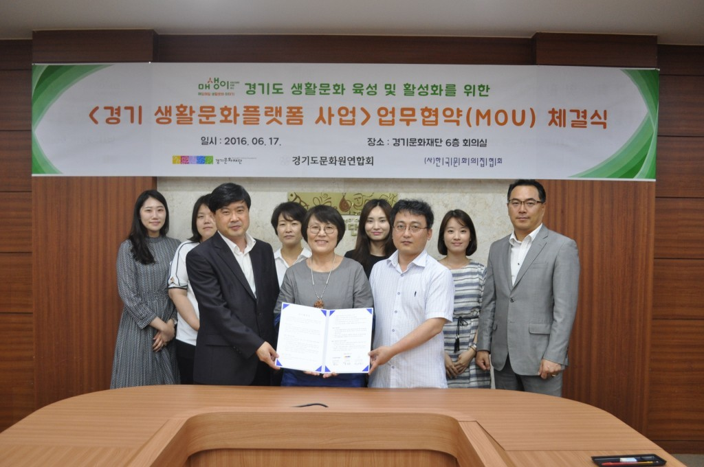 Ceremony of MOU signing for Gyeonggi's living culture platform project (1)