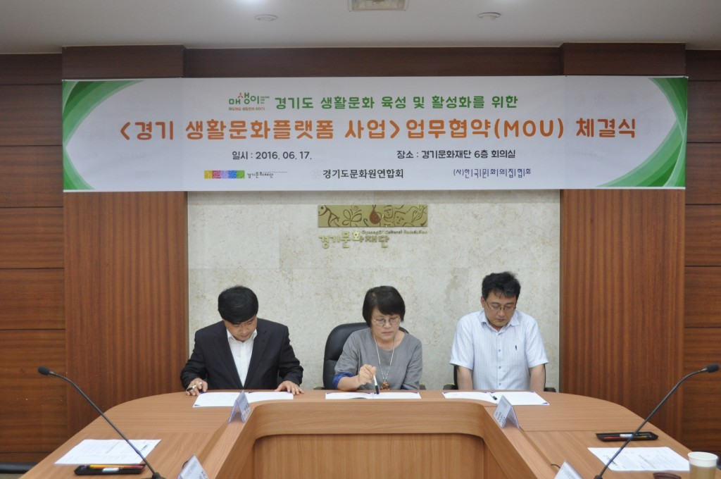 Ceremony of MOU signing for Gyeonggi's living culture platform project (2)
