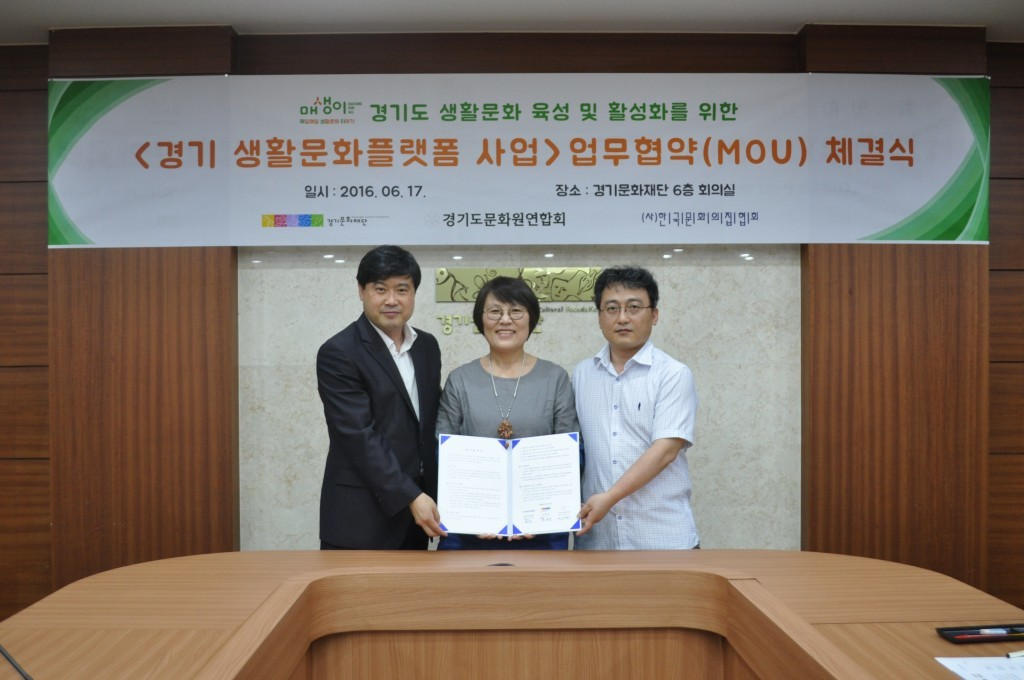 Ceremony of MOU signing for Gyeonggi's living culture platform project (3)