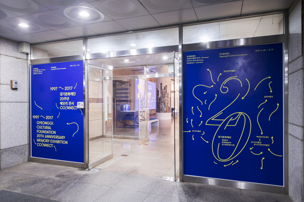 Collect Exhibition Celebrating the 20th Anniversary of the Gyeonggi Cultural Foundation (2)