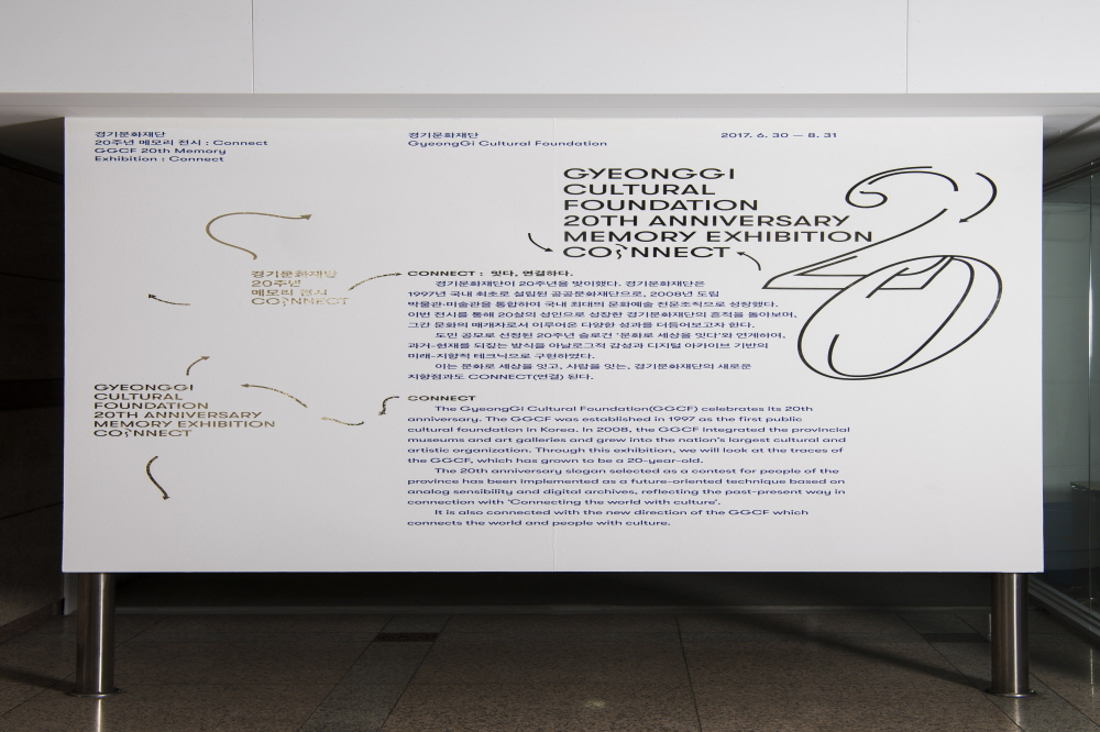 Collect Exhibition Celebrating the 20th Anniversary of the Gyeonggi Cultural Foundation (24)