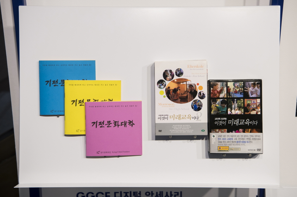 Collect Exhibition Celebrating the 20th Anniversary of the Gyeonggi Cultural Foundation (7)