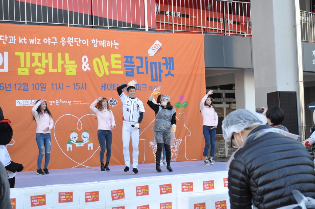 Gimjang Charity Event and Art Flea Market - Gyeonggi Cultural Foundation and KT Wiz (14)