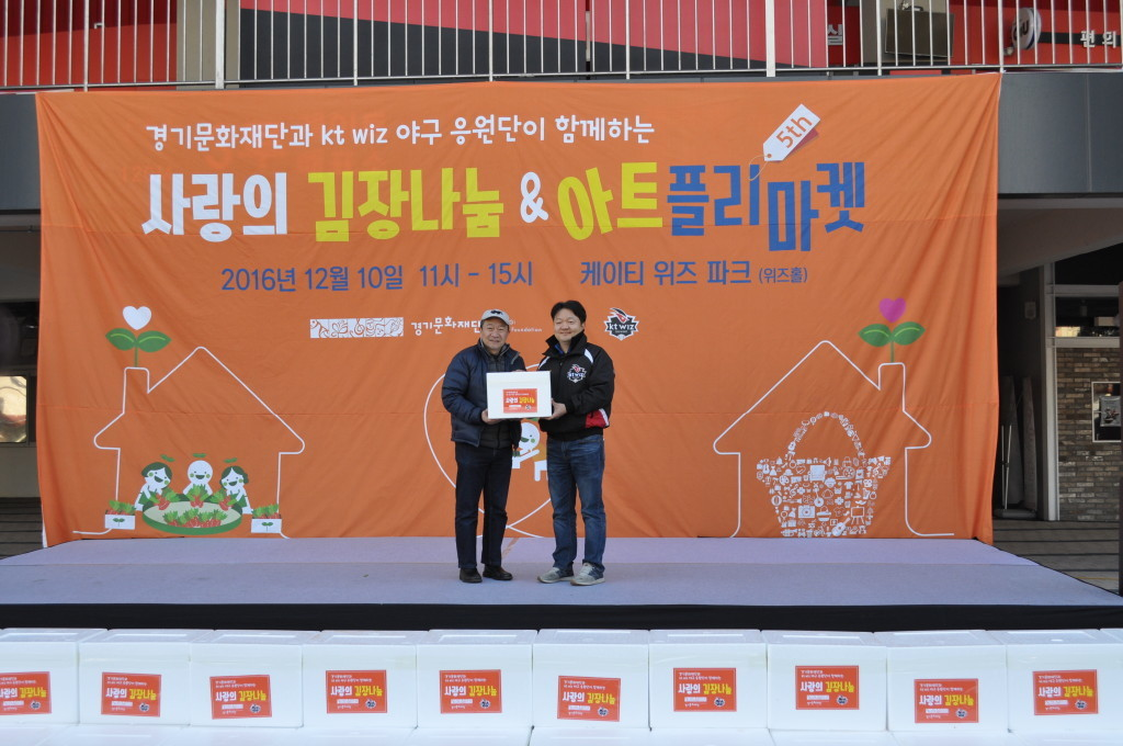 Gimjang Charity Event and Art Flea Market - Gyeonggi Cultural Foundation and KT Wiz (15)