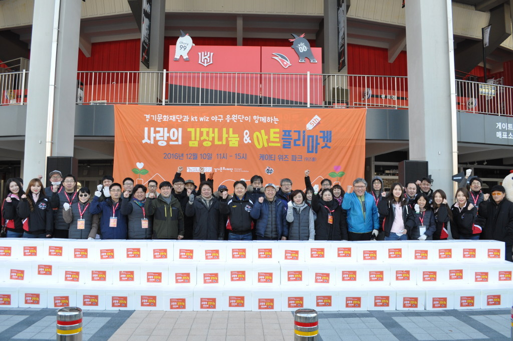 Gimjang Charity Event and Art Flea Market - Gyeonggi Cultural Foundation and KT Wiz (16)
