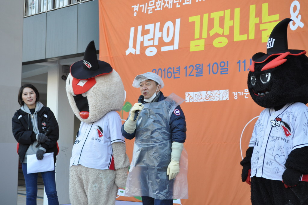 Gimjang Charity Event and Art Flea Market - Gyeonggi Cultural Foundation and KT Wiz (6)