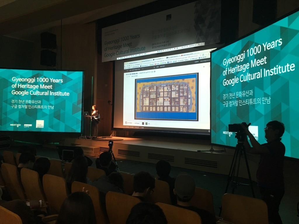 Google Cultural Institute (2)