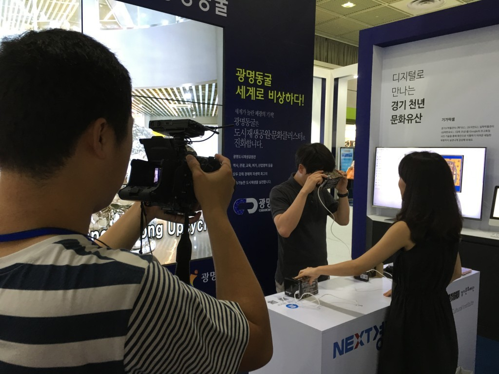 Government 3.0 Experience Event - Gyeonggi Cultural Foundation Booth (1)
