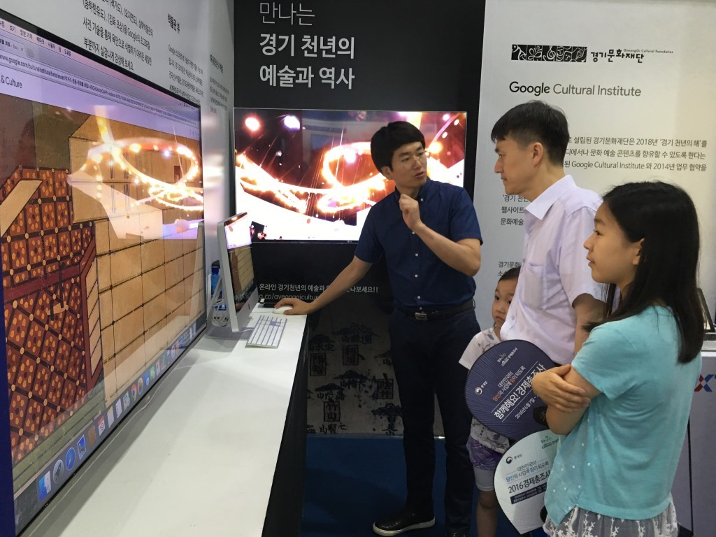 Government 3.0 Experience Event - Gyeonggi Cultural Foundation Booth (2)