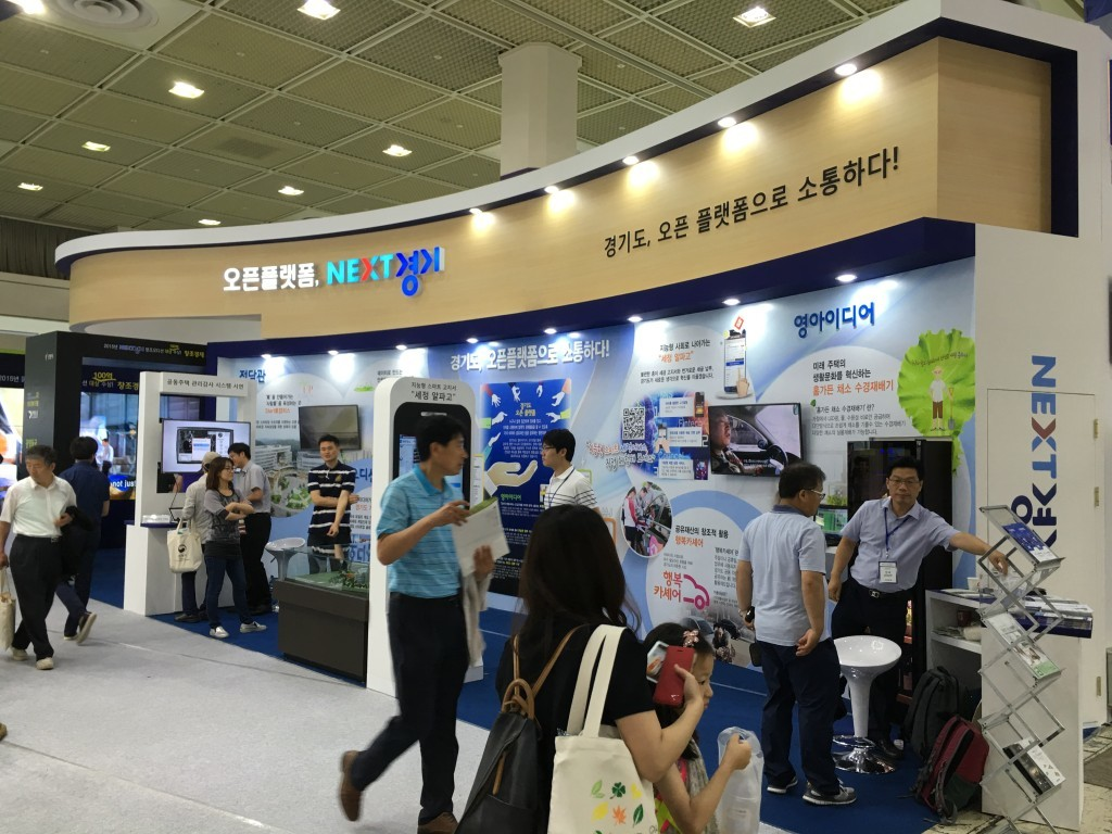 Government 3.0 Experience Event - Gyeonggi Cultural Foundation Booth (4)