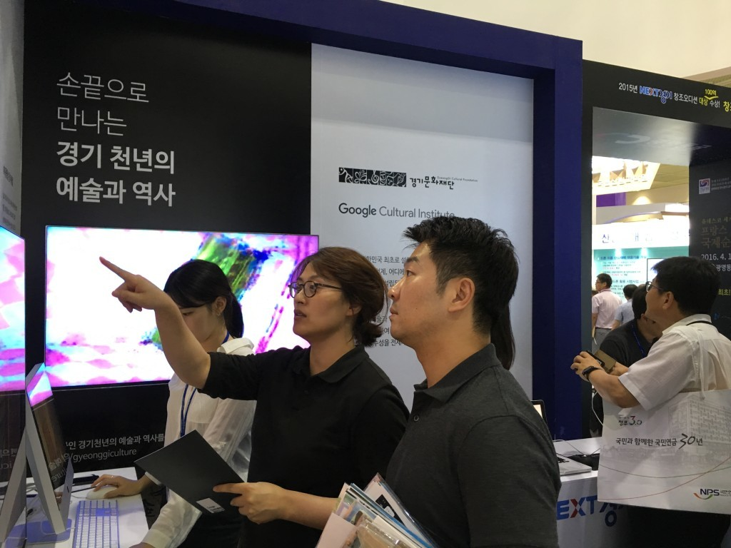 Government 3.0 Experience Event - Gyeonggi Cultural Foundation Booth (7)