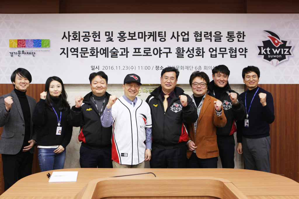 MOU signed between Gyeonggi Cultural Foundation and KT Wiz (2)