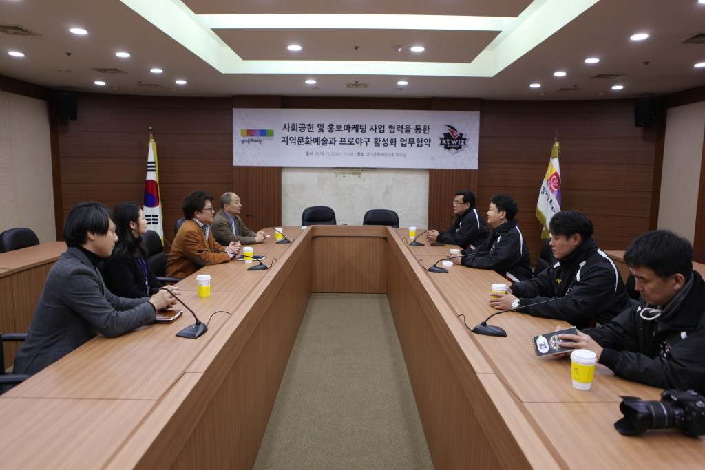 MOU signed between Gyeonggi Cultural Foundation and KT Wiz (3)