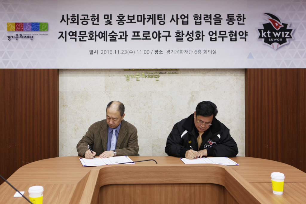 MOU signed between Gyeonggi Cultural Foundation and KT Wiz (5)
