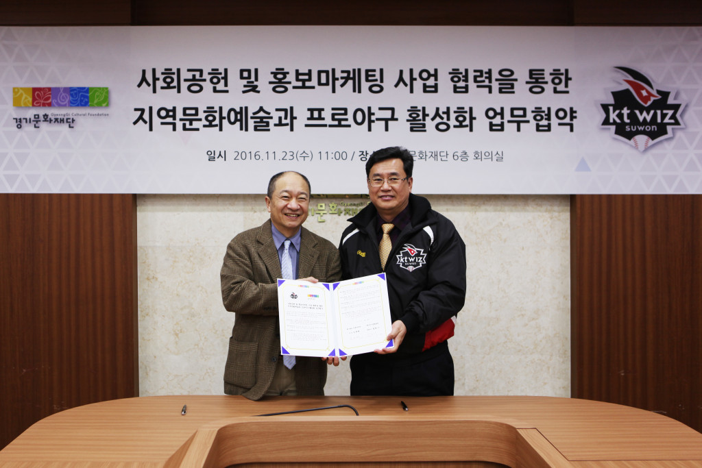 MOU signed between Gyeonggi Cultural Foundation and KT Wiz (6)