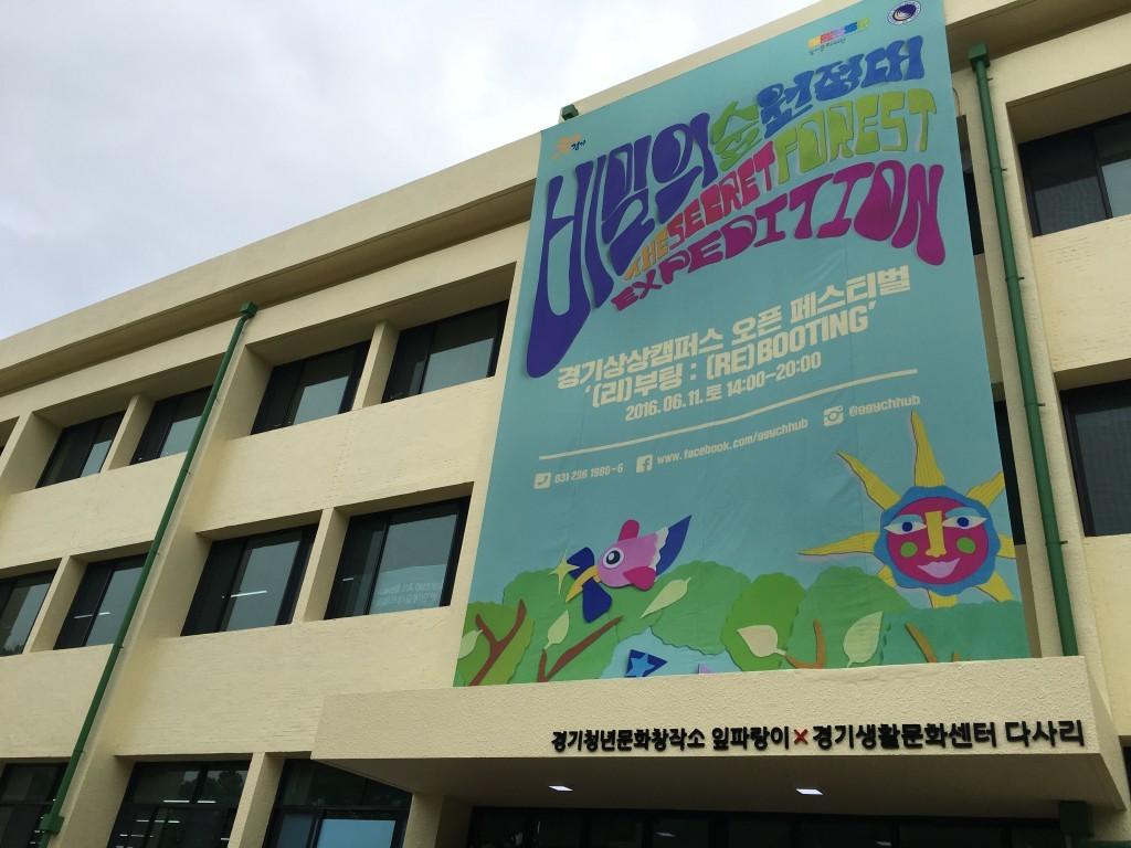 Opening of the Gyeonggi Sangsang Campus (11)