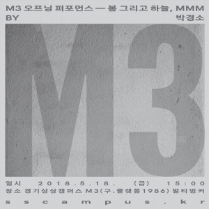 [2018 Gyeonggi Sasngsang Campus] M3_AN EXPERIMENTAL SPACE AND LABORATORY FOR CREATORS AND CITIZENS