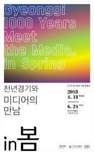 《Gyeonggi 1000 Years Meet the Media, in Spring》 Special Exhibition Commemorating the 2018 Gyeonggi Millennium