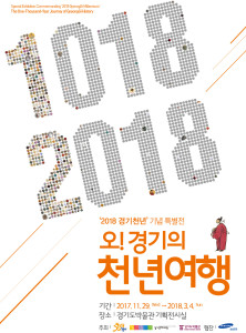 《The One Thousand Year Journey through Gyeonggi History》  Special Exhibition Commemorating  '2018 Gyeonggi Millennium'