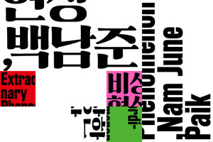 Nam June Paik Exhibition 《Extraordinary Phenomenon, Nam June Paik》