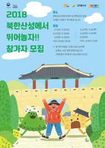 2018 Let's Play at Bukhansanseong Fortress