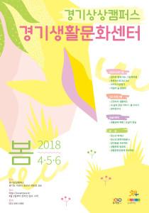 2018 Spring Programs of Gyeonggi Living Culture Center of Gyeonggi Sangsang Campus