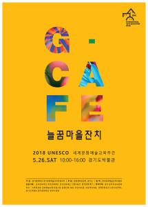 "2018 UNESCO world culture and arts education week event,""G-CAFÉ Neul Kkum Maeul Festival"""