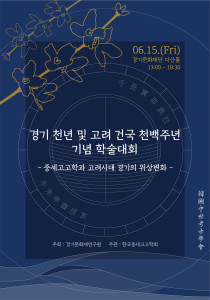 A Conference Commemorating the 1100th Anniversary of Establishment of Goryeo and the 1000th Anniversary of the Naming of Gyeonggi
