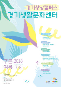 Recruiting participants for the 2018 Gyeonggi Sangsang Campus Gyeonggi Life Culture Center Pureun Summer Program