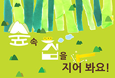 """Education program for infants of age 6-7 months: """"Build a house in the forest!"""""""