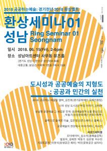 2018 Those except public, art and public art: Gyeonggi 1018-2018 Ring Belt/Ring Seminar 01 Seongnam