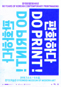 An Academic Lecture Related to the exhibition 《Do Print—60 Years of Korean Contemporary Printmaking》