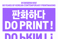 'Studio of Artists'—A Program Related to the Exhibition 《Do Print—60 Years of Korean Contemporary Printmaking》