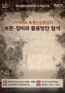 Academic Symposium on Temporary Palace Site at Bukhansanseong Fortress (Historic Site no.479)